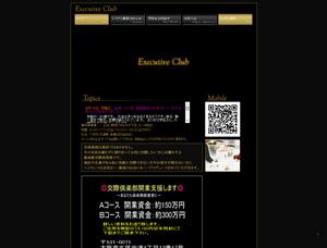 大阪Executive Club